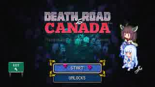 【Death Road to Canada】ちょっと東北行