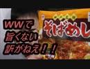 マルハニチロ 神戸名物そばめしを食べてみた。