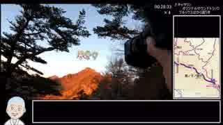 【ゆっくり】ポケモンGO 石鎚山攻略RTA 02:00:59