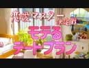 モテるデートプランの立て方 【恋愛マスター決定戦#4】