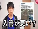 東京入管のTwitterが炎上?いや、落書きはダメだろ