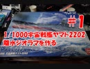#1【プラモデル製作実況】1/1000 宇宙戦艦ヤマト2202 離水ジオラマを作る