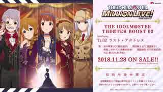 【楽曲試聴】「ラスト・アクトレス」「DIAMOND DAYS」【ミリオンライブ!】