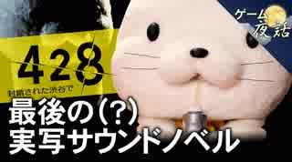 【428 封鎖された渋谷で】シリアスとコミカルのバランス-ゲームゆっくり解説【第43回後編-ゲーム夜話】