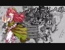 【ゆっくり人狼】じゃお~ん人狼12B村_第2話(3日目)【脳内卓】