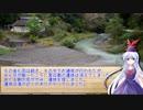 【民話伝承】赤牛と黒兵衛・葛布の滝【ゆっくり解説】