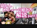 【ゆっくり解説】筋トレメニューの決め方! part1