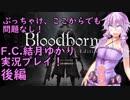 【Bloodborne】生えてる結月ゆかりのF.C.縛りプレイ!後編【VOICEROID実況プレイ】