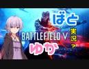 【BFV】戦場に戻ってきた【ばとゆか】
