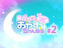 藤咲ウサがおやすみ前にASMRで遊ぶよ#2(後半)