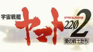 【MAD】機動戦艦ヤマト2202 鉄血の戦士たち