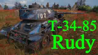 【WoT:T-34-85 Rudy】ゆっくり実況でおく