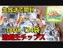 【雑談】遊戯王チップス24袋+新弾BOX開封 ① 【開封パート・生放送動画・ピヨ】(Yugioh Card  + Japanese Toy)【#カルビー】