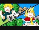 【UTAUカバー】ぼうけんのしょがきえました!【リノ・蒼・セ...