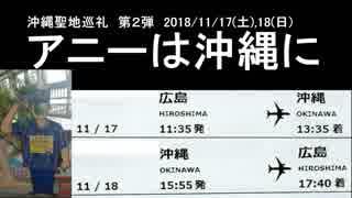 アニーの沖縄聖地巡礼【2018/11/17~18】