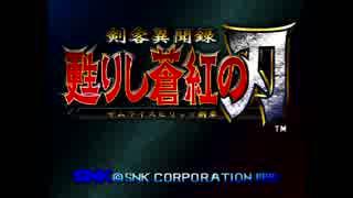 対戦動画(サムライスピリッツ新章)
