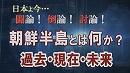 【討論】朝鮮半島とは何か?-過去・現在・未来[桜H30/11/24]