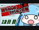 【PUBG】葵ちゃんのミッション日誌12日目【VOICEROID実況】