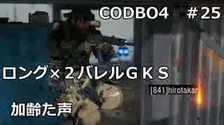 【Call of Duty: Black Ops 4 ♯25】加齢た声でゲームを実況~ロング×2バレルGKS~