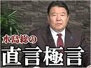 【直言極言】日露交渉に反対する反日分子の本質[桜H30/11/23]