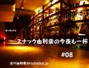 古川由利奈のradioclub.jp#08(スナック由利奈)