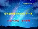古川由利奈のradioclub.jp#08(おはなし千一夜)