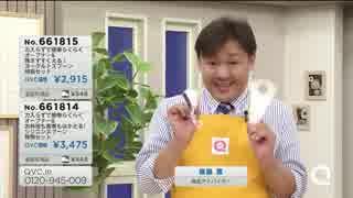 【QVC福島】使う人を笑顔に!マーナキッチ