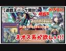 【ゆっくり実況】わかさぎ姫がお送りするサベージストライク開封動画!!!【遊戯王】