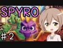 【SPYRO】スパイロとCeVIOとサソリの冒険♯2【CeVIO実況】