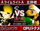 【第八回】64スマブラCPUトナメ実況【WINNERS側準々決勝第二試合】