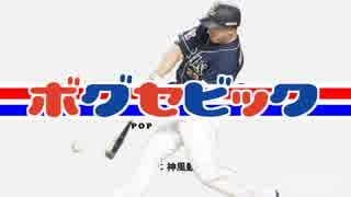 ポプテピピックOP「POP TEAM EPIC」とかを野球選手名で歌ってみた