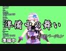 【朝ノ瑠璃】準備中の舞い【LIVEバージョン】