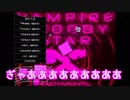 STG『Vampire bloody star -raise your blood-』S.F.モード