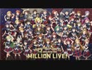 【4th3日目視聴】ミリオンライブ!シアターデイズ実況 番外編#010