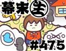 [会員専用]幕末生 第47.5回(坂本ソロ回ゲストMさん)