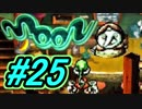 【実況プレイ】勇者しないで、ラブを集めるよ!-Part25-【moon】