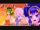 【第九回ボカロクラシカ音楽祭】赤とんぼ【GUMI・Rana41202・音街ウナ(Spicy)  】