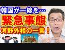 韓国が河野外相の発表で慰安婦財団の解散問題から外国人が驚愕の事態!衝撃の理由と真相に日本と世界は恐怖!海外の反応『徴用工は…』【KAZUMA Channel】