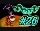 【実況プレイ】勇者しないで、ラブを集めるよ!-Part26-【moon】