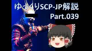 【ゆっくり解説】SCP-JPをサクサク紹介 P