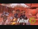 【VOICEROID実況】Fallout76を楽しむようですPart13(Fallout76の日常)