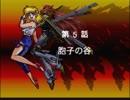 【TAS】スーパーロボット大戦EX コンプリ版 リューネの章 第05話