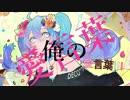 【毎週投稿裏・最終回】『愛言葉Ⅲ』from Rap eddition【MёruyU】
