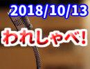 【生放送】われしゃべ! 2018年10月13日【アーカイブ】