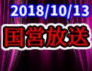 第921位:【生放送】国営放送 2018年10月13日放送【アーカイブ】