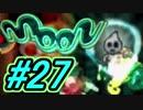 【実況プレイ】勇者しないで、ラブを集めるよ!-Part27-【moon】