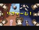 【オリフレストーリーS】リフォーム!【ホートク・セントラルS】