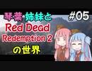 "【VOICEROID実況】琴葉姉妹と""Red Dead Redemption 2""の世界 #05【RDR2】"