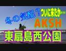 釣り動画ロマンを求めて 209釣目(東扇島西公園)