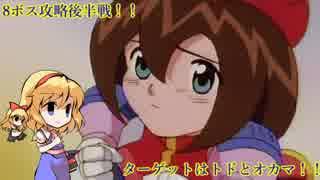 【ゆっくり実況】魔理沙とアリスのロック
